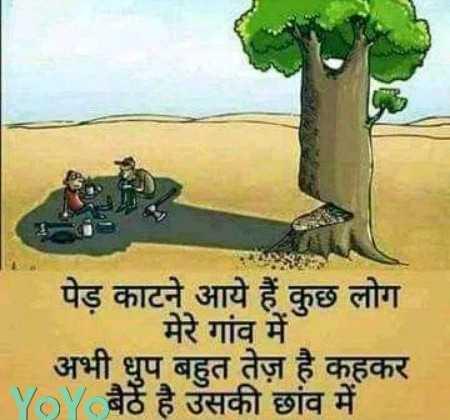 matlabi duniya - पेड़ काटने आये हैं कुछ लोग मेरे गांव में अभी धुप बहुत तेज़ है कहकर   / / बैठे है उसकी छांव में - ShareChat