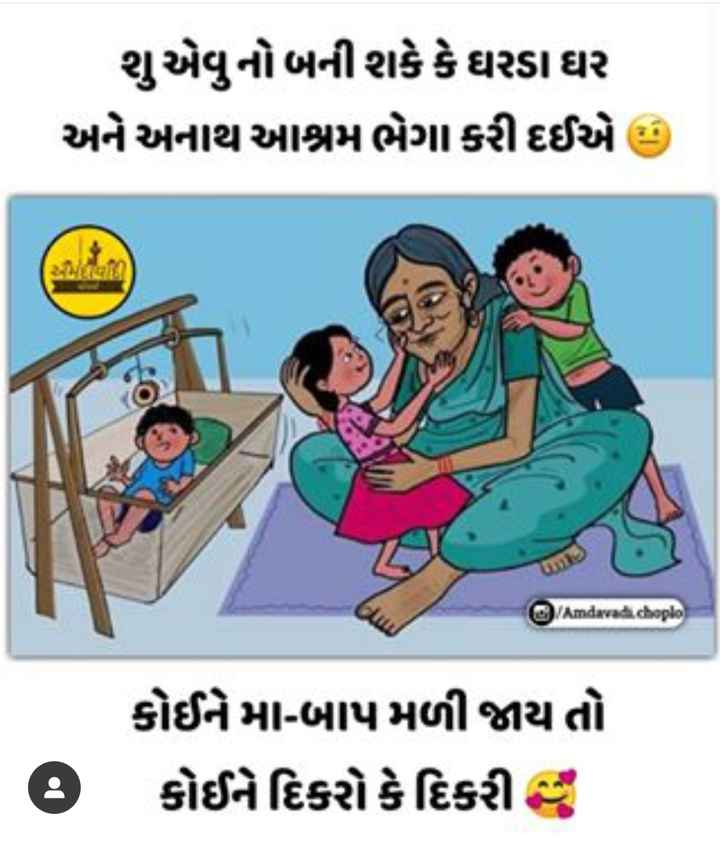may life ma - શુ એવુનો બની શકે કે ઘરડા ઘર અને અનાથ આશ્રમ ભેગા કરી દઈએ છે / Amdavadi . choplo કોઈને મા - બાપ મળી જાય તો કોઈનૈદિકરો કે દિકરી છું છે - ShareChat