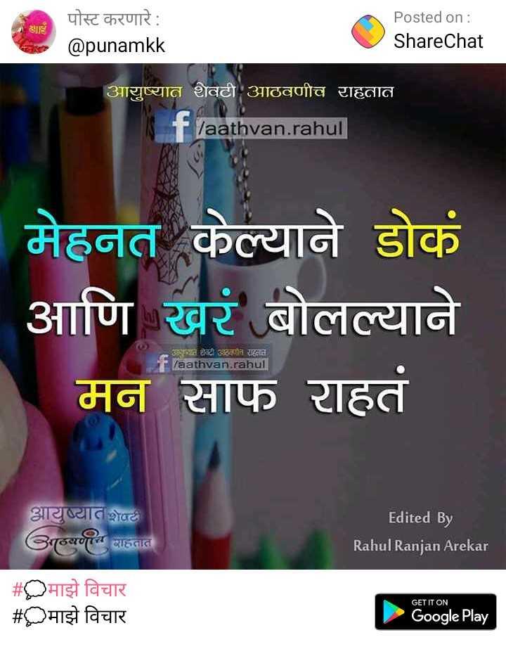 maze vichar - | पोस्ट करणारे : Posted on : ShareChat @ punamkk ' आयुष्यात शेवटी आठवणीच राहतात / aathvan . rahul मेहनत केल्याने डोकं आणि खरं बोलल्याने मन साफ राहतं यात शेवटी आठवत राहत laathvan . rahul आयुष्यात एल आठवण हात । Edited By Rahul Ranjan Arekar | # माझे विचार | # माझे विचार GET IT ON Google Play - ShareChat