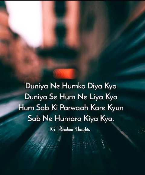 maze vichar - Duniya Ne Humko Diya Kya Duniya Se Hum Ne Liya Kya Hum Sab Ki Parwaah Kare Kyun Sab Ne Humara Kiya Kya . IG Beruban Thoughts - ShareChat