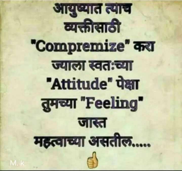 maze vichar - आयुष्यात त्याच | व्यक्तीसाठी Compremize PRI ज्याला स्वतःच्या Attitude dat तुमच्या Feeling जास्त महत्वाच्या असतील . . . . . | M . k - ShareChat