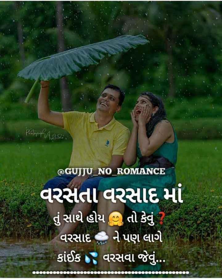 me and my diku - pratinga hasta @ GUJJU _ NO _ ROMANCE વરસતા વરસાદ માં તું સાથે હોય છે તો કેવું ? વરસાદ દ ને પણ લાગે કાંઈક વરસવા જેવું . . . COOOOOOOOOOOOOOOOOOOOOOOOOOOOOOOOOOOOOOOOOOOOD - ShareChat