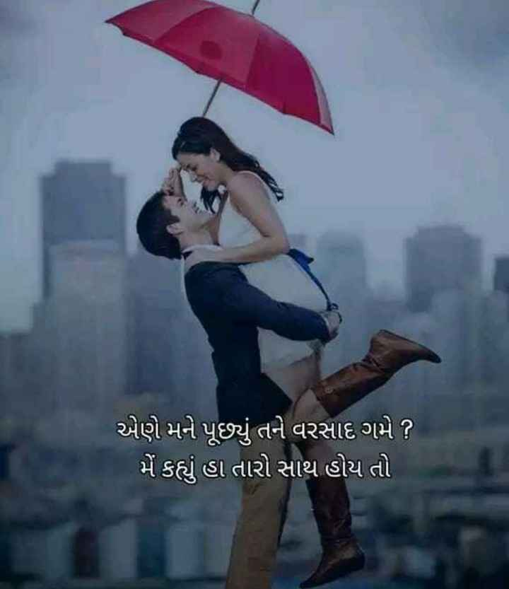 me and my love - એણે મને પૂછ્યું તને વરસાદ ગમે ? મેં કહ્યું હા તારો સાથ હોય તો - ShareChat