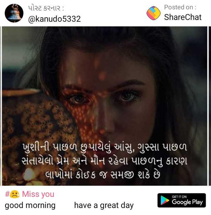 me and my love - પોસ્ટ કરનાર : @ kanudo5332 Posted on : ShareChat ' ખુશીની પાછળ છુપાયેલું આંસુ , ગુસ્સા પાછળ સંતાયેલો પ્રેમ અને મૌન રહેવા પાછળનું કારણ | લાખોમાં કોઈક જ સમજી શકે છે # 5 Miss you good morning have a great day GET IT ON Google Play - ShareChat