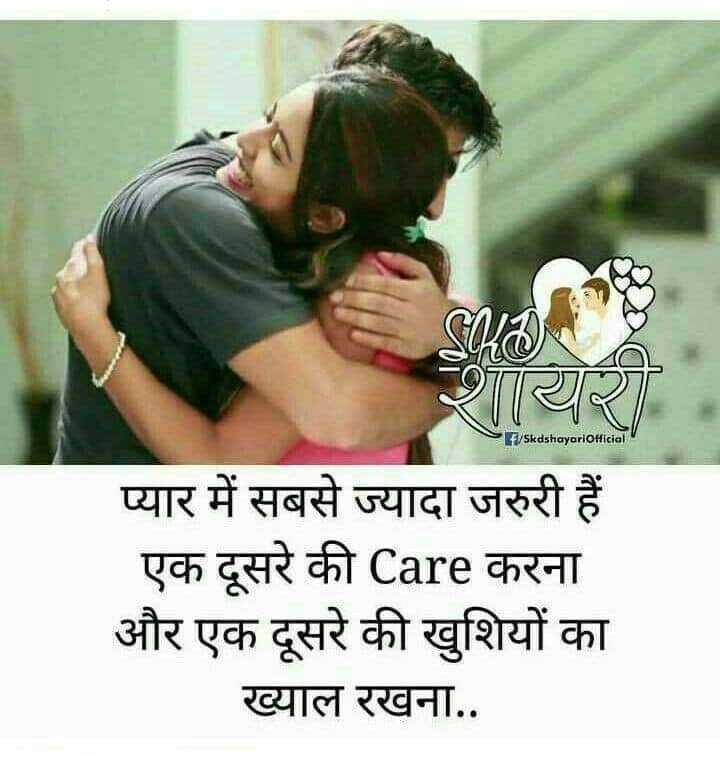 meet - f / Skdshayarlo Hicial प्यार में सबसे ज्यादा जरुरी हैं । एक दूसरे की Care करना और एक दूसरे की खुशियों का ख्याल रखना . . - ShareChat