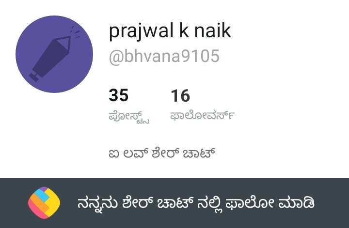 melodious music - prajwal k naik @ bhvana9105 35 16 ಪೋಸ್ಟ್ ಫಾಲೋವರ್ಸ್ ಐ ಲವ್ ಶೇರ್ ಚಾಟ್ 1 ) ನನ್ನನು ಶೇರ್ ಚಾಟ್ ನಲ್ಲಿ ಫಾಲೋ ಮಾಡಿ - ShareChat