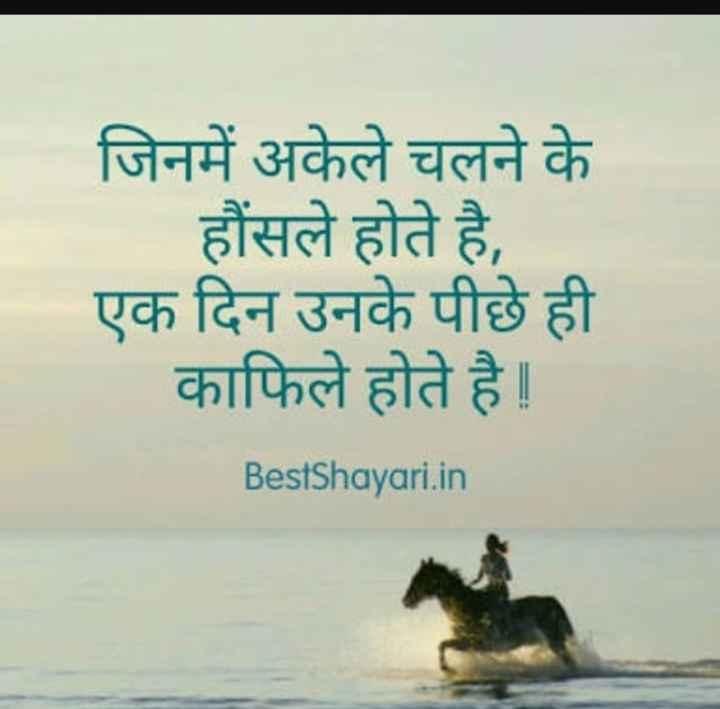 # me & my.... - जिनमें अकेले चलने के हौंसले होते है , एक दिन उनके पीछे ही काफिले होते है । BestShayari . in - ShareChat