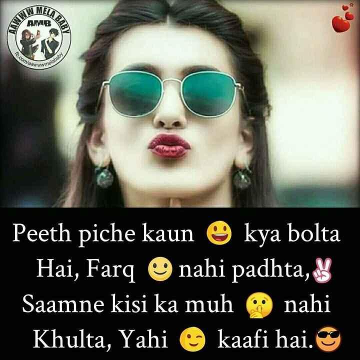 # me & my.... - AMB BABY . com / aaww nimelababy Peeth piche kaun @ kya bolta Hai , Farq nahi padhta , y Saamne kisi ka muhº nahi Khulta , Yahi kaafi hai . - ShareChat