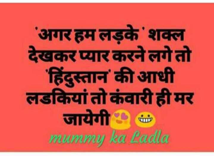 me & my love a - अगर हम लड़के ' शक्ल देखकर प्यार करने लगे तो ' हिंदुस्तान की आधी । लडकियां तो कंवारी ही मर जायेगी पर्छ । mummy ka Ladla - ShareChat