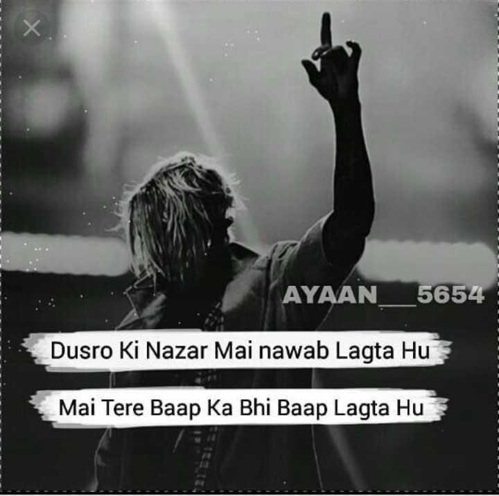 mera attitude... 😎😎😎 - AYAAN _ 5654 Dusro Ki Nazar Mai nawab Lagta Hu Mai Tere Baap Ka Bhi Baap Lagta Hu - ShareChat