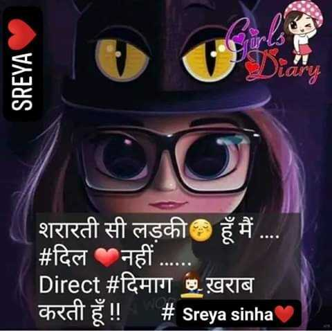 mera attitude... 😎😎😎 - iary SREYA शरारती सी लड़की हूँ मैं # दिल नहीं . . . Direct # दिमाग छ खराब । करती हूँ ! ! # Sreya sinha | - ShareChat