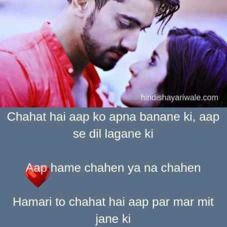 mera pyar - hindishayariwale . com Chahat hai aap ko apna banane ki , aap se dil lagane ki Aap hame chahen ya na chahen Hamari to chahat hai aap par mar mit jane ki - ShareChat