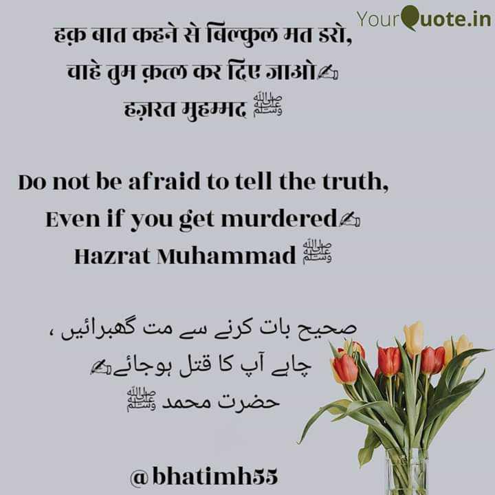 mera pyara islam - Quru & ال qb Id be . A fgcpc Hd sl , O ala QH ( O p ft II3II له IR JEJI Do not be afraid to tell the truth , Even if you get murdered Hazrat Muhammad صحیح بات کرنے سے مت گھبرائیں ، چاہے آپ کا قتل ہوجائے حضرت محمد و a bhatimh55 - ShareChat