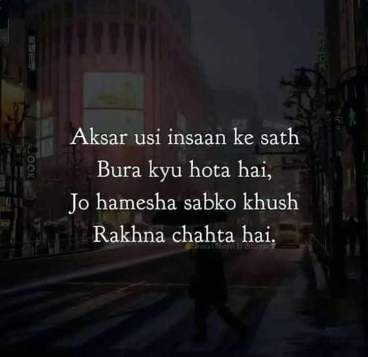 mere ahasas - COOK Aksar usi insaan ke sath Bura kyu hota hai , Jo hamesha sabko khush Rakhna chahta hai . - ShareChat