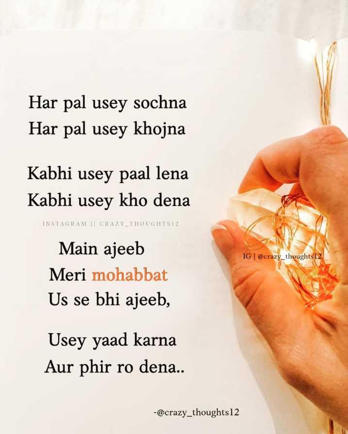 mere alfaz - Har pal usey sochna Har pal usey khojna Kabhi usey paal lena Kabhi usey kho dena INSTAGRAM | CRAZY _ THOUGHTSI 2 IG @ crazy _ thoughts 12 Main ajeeb Meri mohabbat Us se bhi ajeeb , Usey yaad karna Aur phir ro dena . . - @ crazy _ thoughts12 - ShareChat