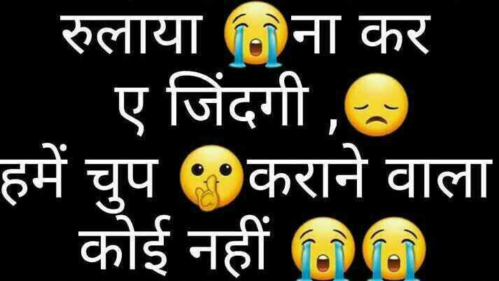 #😘mere bare main - रुलाया ना कर ए जिंदगी , हमें चुप कराने वाला कोई नहीं - ShareChat