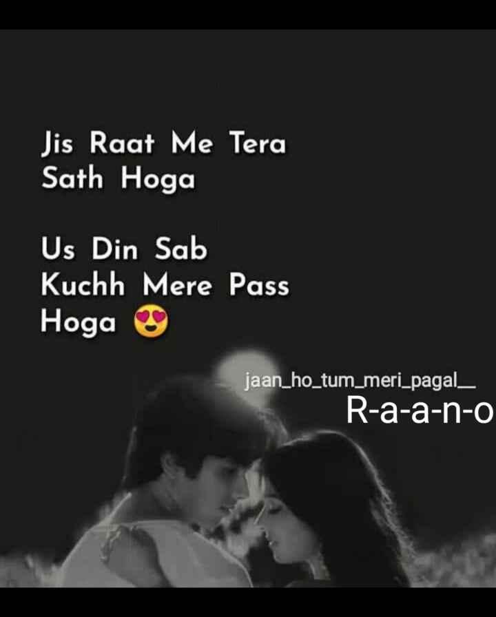 mere bare me  🤔🤔🤔🤔 - Jis Raat Me Tera Sath Hoga Us Din Sab Kuchh Mere Pass Hoga jaan _ ho _ tum _ meri _ pagal _ _ R - a - a - n - o - ShareChat