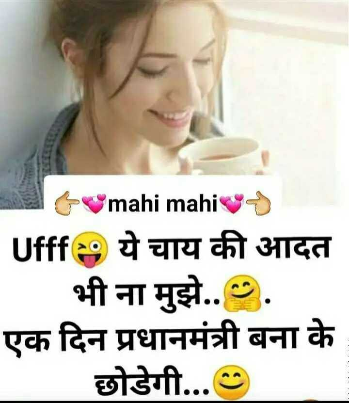 mere bare me  🤔🤔🤔🤔 - Comahi mahiva Ufff ; ये चाय की आदत भी ना मुझे . . एक दिन प्रधानमंत्री बना के _ _ _ _ छोडेगी . . . ७ - ShareChat