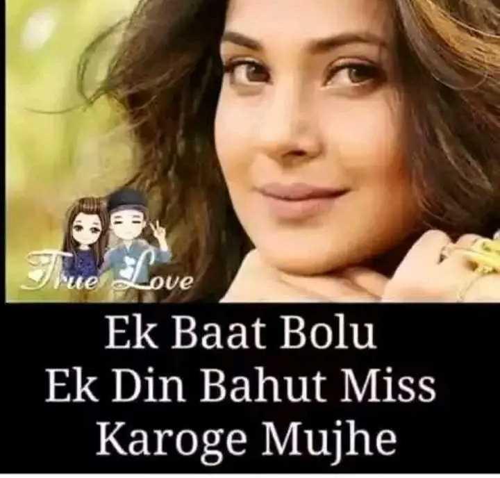 mere thought - Pue que Ek Baat Bolu Ek Din Bahut Miss Karoge Mujhe - ShareChat
