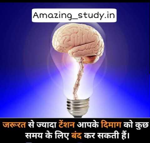 mere  vichar -   Amazing _ study . in जरूरत से ज्यादा टेंशन आपके दिमाग को कुछ समय के लिए बंद कर सकती हैं । - ShareChat
