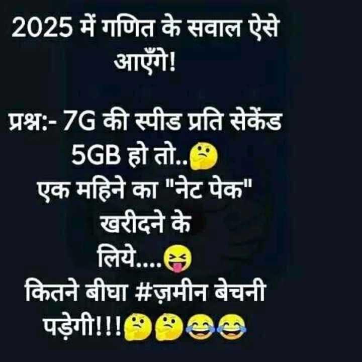mere  vichar - 2025 में गणित के सवाल ऐसे आएँगे ! प्रश्न : - 7G की स्पीड प्रति सेकेंड 5GB हो तो . . एक महिने का नेट पेक खरीदने के लिये . . . . 8 कितने बीघा # ज़मीन बेचनी पड़ेगी ! ! ! 9900 - ShareChat