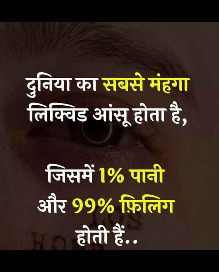 mere  vichar - दुनिया का सबसे मंहगा लिक्विड आंसू होता है , जिसमें 1 % पानी और 99 % फ़िलिग HD होती हैं . . - ShareChat