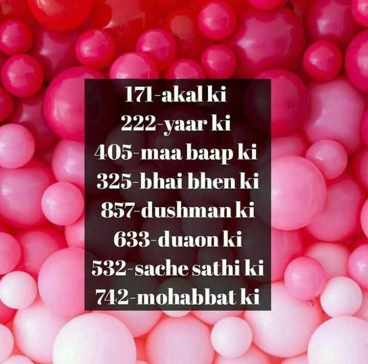 mere vichar - 171 - akal ki 222 - yaar ki 405 - maa baap ki 325 - bhai bhen ki 857 - dushman ki 633 - duaon ki 532 - sache sathi ki 742 - mohabbat ki - ShareChat