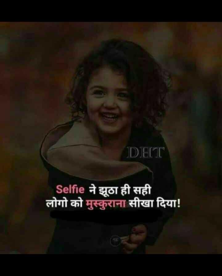 mere  vichar - DHT Selfie ने झूठा ही सही लोगो को मुस्कुराना सीखा दिया ! - ShareChat