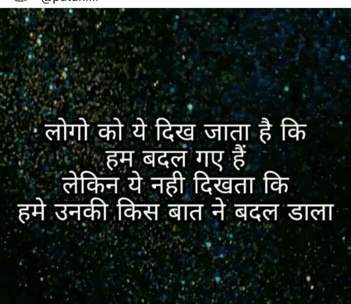mere  vichar - CULUI • लोगो को ये दिख जाता है कि ' हम बदल गए है । लेकिन ये नही दिखता कि हमे उनकी किस बात ने बदल डाला - ShareChat