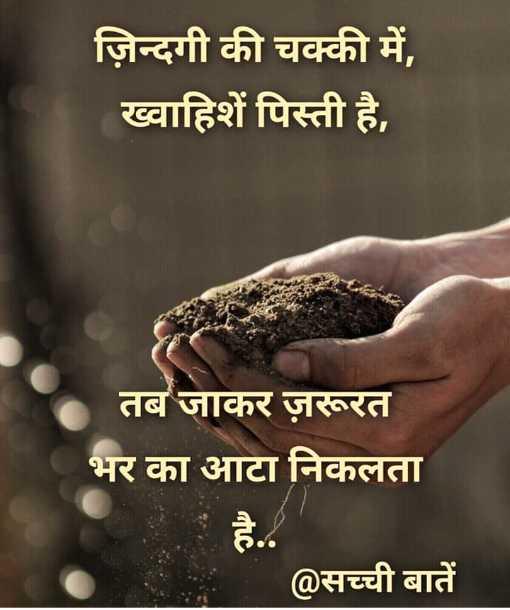 mere  vichar - ज़िन्दगी की चक्की में , ख्वाहिशें पिस्ती है , तब जाकर ज़रूरत भर का आटा निकलता @ सच्ची बातें - ShareChat
