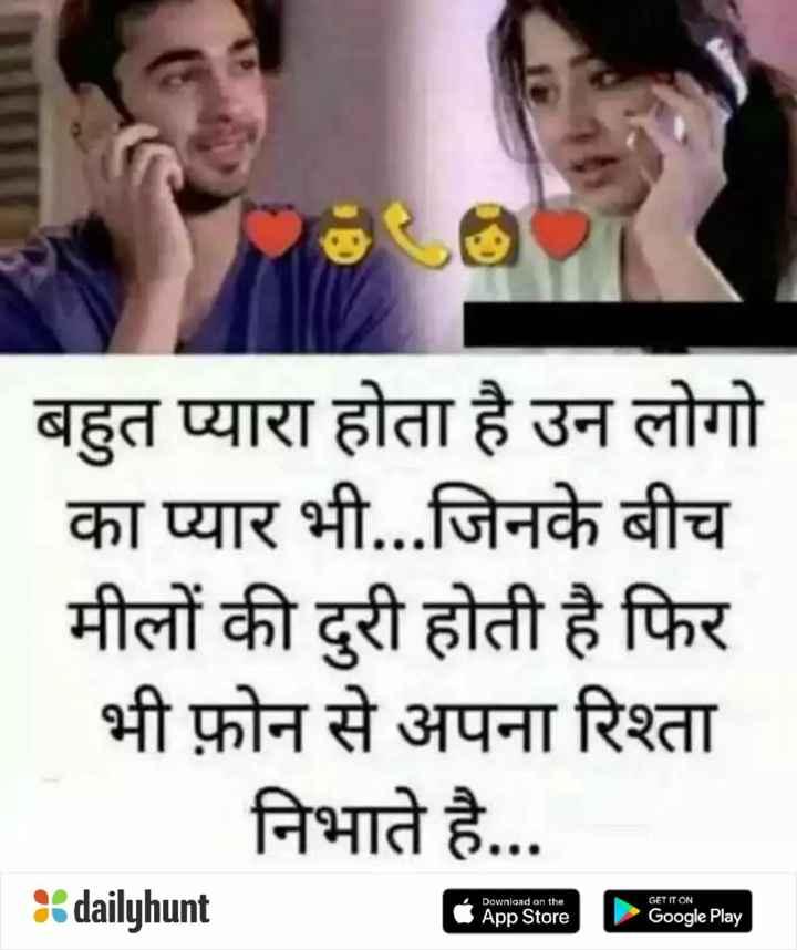mere  vichar - बहुत प्यारा होता है उन लोगो का प्यार भी . . . जिनके बीच मीलों की दुरी होती है फिर भी फ़ोन से अपना रिश्ता निभाते है . . . dailyhunt App Store Google Play GET IT ON Download on the App Store Google Play - ShareChat