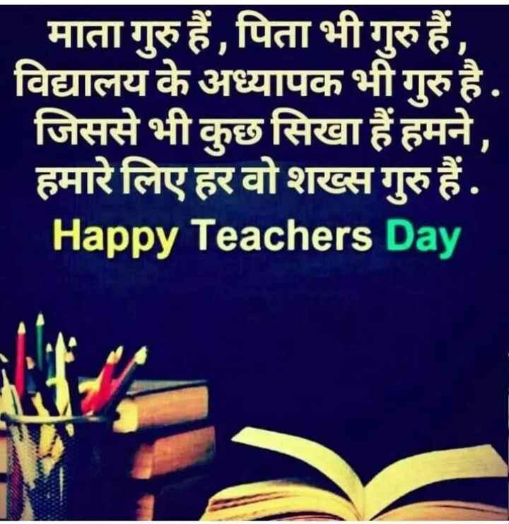 mere  vichar - माता गुरु हैं , पिता भी गुरु हैं , विद्यालय के अध्यापक भी गुरु है . जिससे भी कुछ सिखा हैं हमने , हमारे लिए हर वो शख्स गुरु हैं . Happy Teachers Day - ShareChat