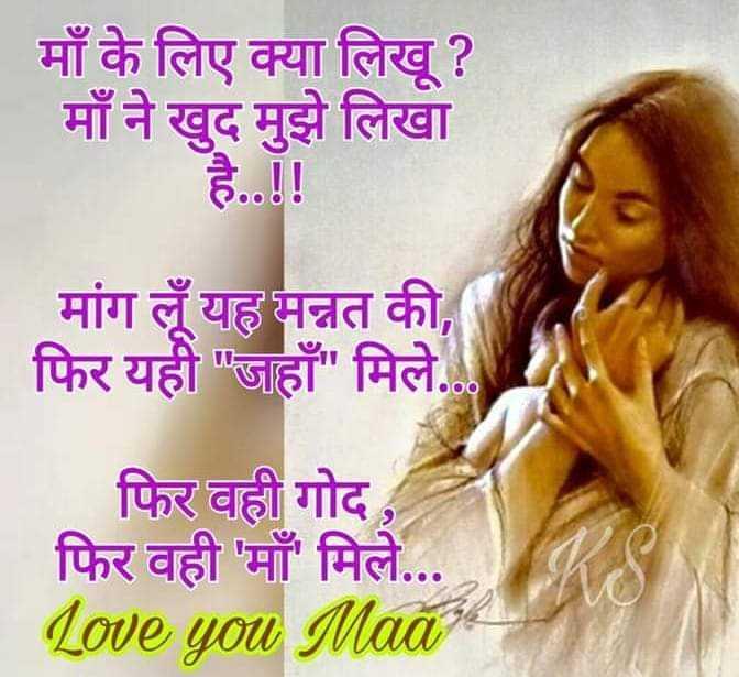 🌹meri ammi meri  jannat🌹 - माँ के लिए क्या लिखू ? माँ ने खुद मुझे लिखा मांग लूं यह मन्नत की , फिर यही जहाँ मिले . . | फिर वही गोद फिर वही ' माँ ' मिले . . . Love you Maa - ShareChat