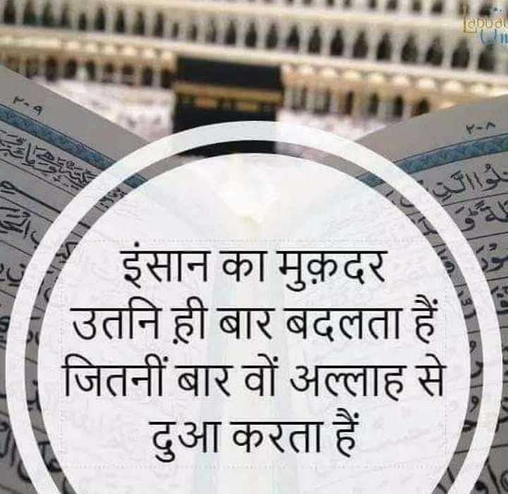 🌹meri ammi meri  jannat🌹 - DU | - 4 * * * इंसान का मुक़दर उतनि ही बार बदलता हैं । जितनी बार वों अल्लाह से दुआ करता हैं । - ShareChat