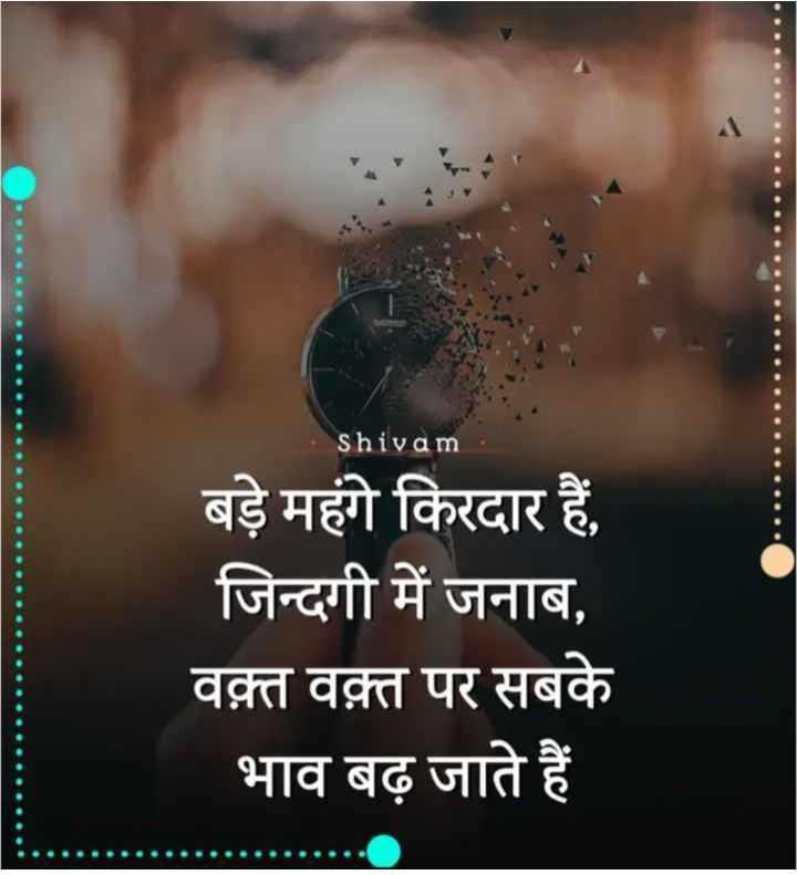 meri  daayari - Shivam बड़े महंगे किरदार हैं , जिन्दगी में जनाब , वक़्त वक़्त पर सबके भाव बढ़ जाते हैं - ShareChat
