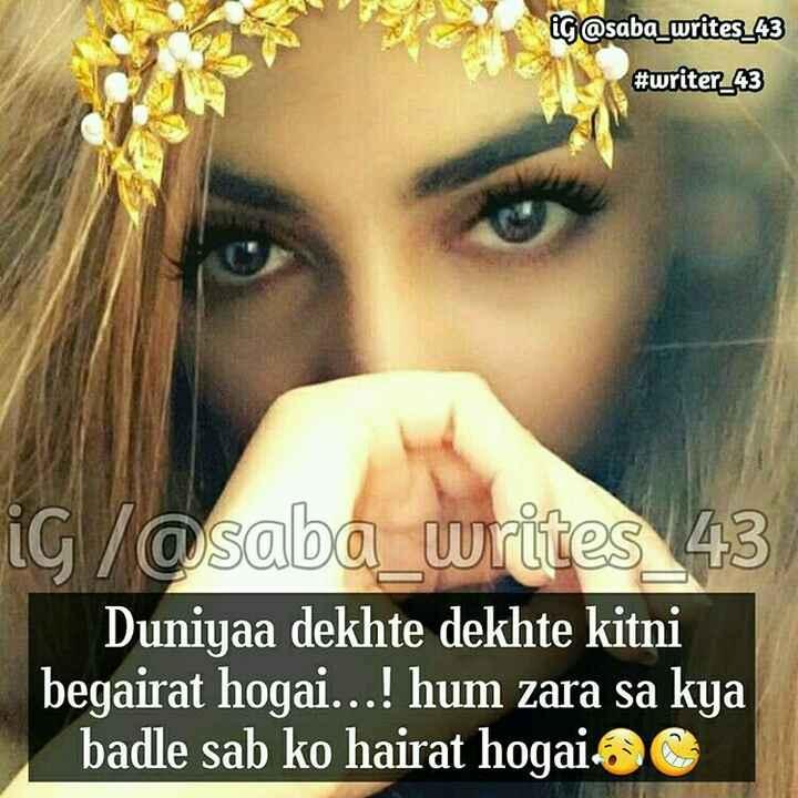 meri dairy - ig @ saba _ writes _ 43 # writer _ 43 ig / @ saba _ writes _ 43 Duniyaa dekhte dekhte kitni begairat hogai . . . ! hum zara sa kya badle sab ko hairat hogai - ShareChat