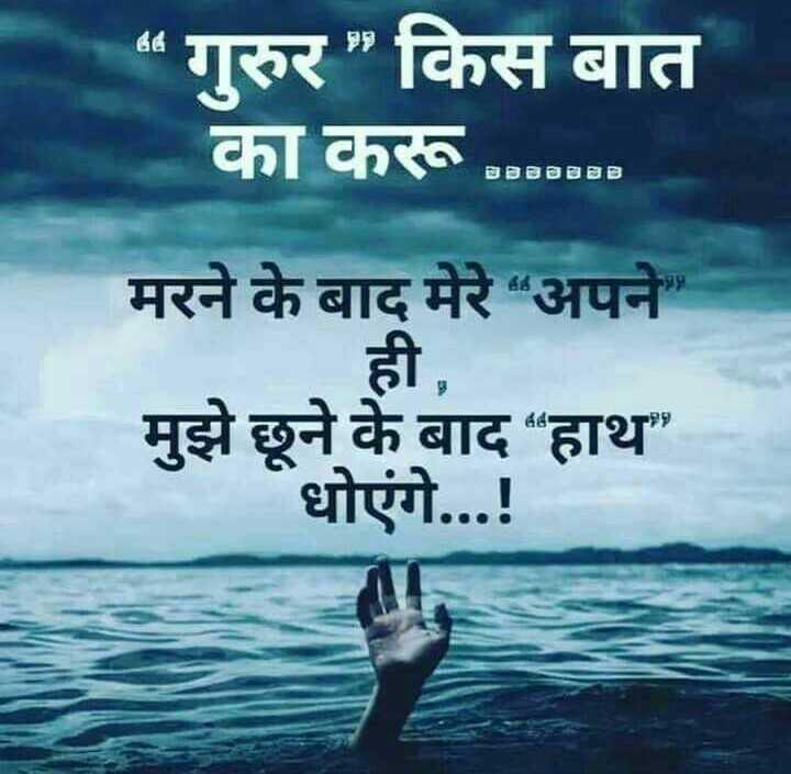 """meri diary😍😍😘 - """" गुरुर किस बात का करू मरने के बाद मेरे अपने ही मुझे छूने के बाद """" हाथ धोएंगे . . . ! - ShareChat"""
