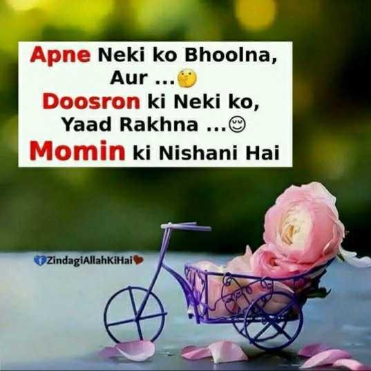 meri duniya - Apne Neki ko Bhoolna , Aur . . . Doosron ki Neki ko , Yaad Rakhna . . . ♡ Momin ki Nishani Hai ZindagiAllahKiHai - ShareChat