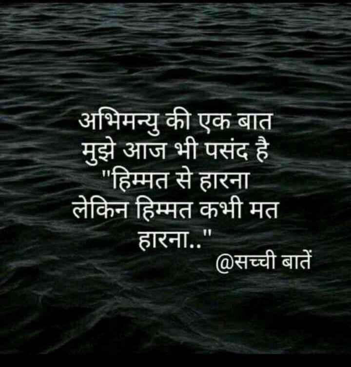 meri duniya - अभिमन्यु की एक बात मुझे आज भी पसंद है । हिम्मत से हारना लेकिन हिम्मत कभी मत हारना . . @ सच्ची बातें - ShareChat