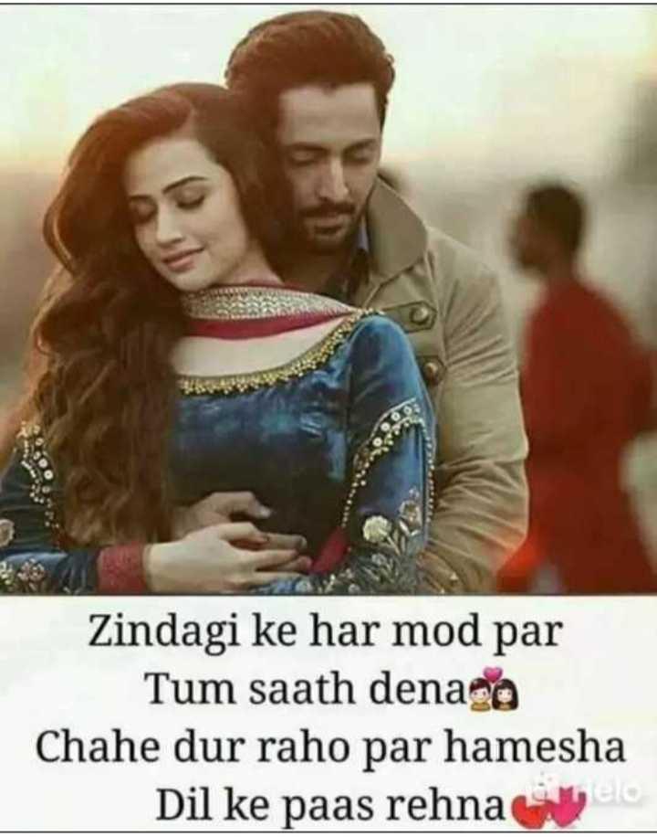 Meri jaan janudi - Zindagi ke har mod par Tum saath denaco Chahe dur raho par hamesha Dil ke paas rehna - ShareChat