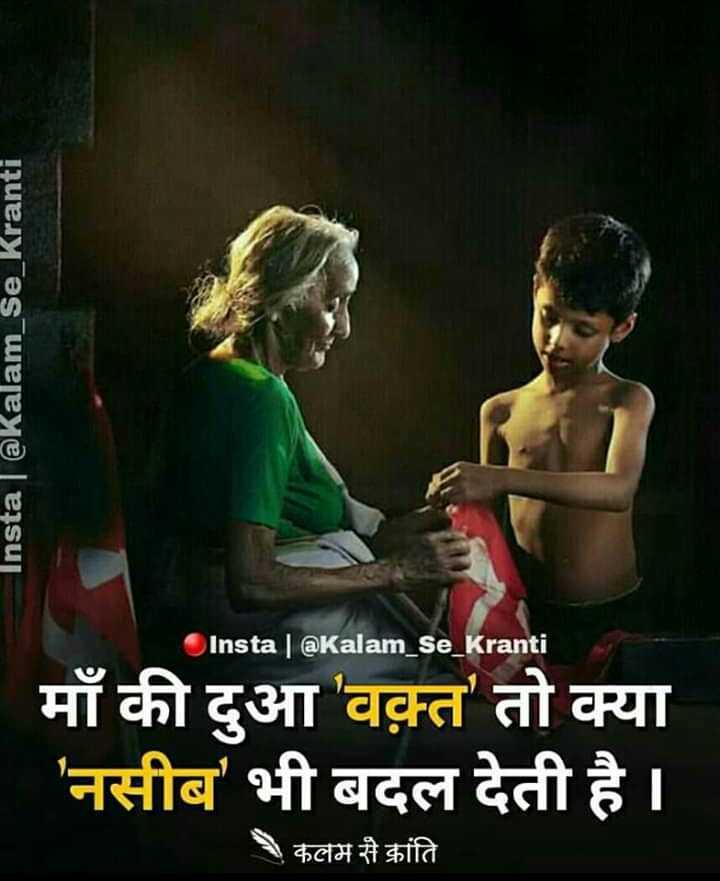 meri ma - Insta @ kalam _ Se _ kranti Insta @ Kalam _ Se _ Kranti माँ की दुआ ' वक़्त तो क्या ' नसीब ' भी बदल देती है । कलम से क्रांति - ShareChat