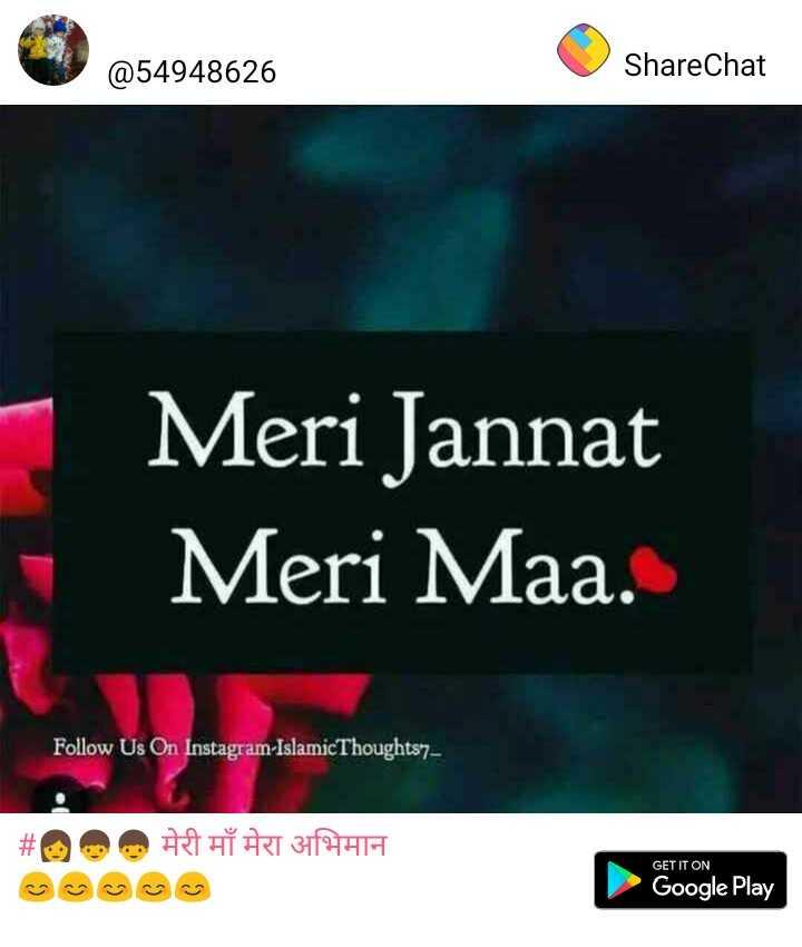 meri maa. - @ 54948626 ShareChat Meri Jannat Meri Maa . Follow Us On Instagram - Islamic Thoughts7 – | # मेरी माँ मेरा अभिमान GET IT ON Google Play - ShareChat