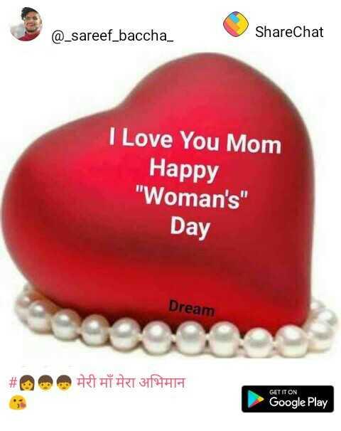 meri maa meri duniya - @ _ sareef _ baccha _ ShareChat I Love You Mom Happy Woman ' s Day Dream # मेरी माँ मेरा अभिमान GET IT ON Google Play - ShareChat