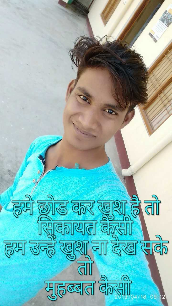 meri selfi - - - हृ छोड कर खुश है तो सिकायत कैंस । हुए उन्हें खुशू ना देख सक मुहृता कैसी 209 / 04 / 18 09 : 12 - ShareChat