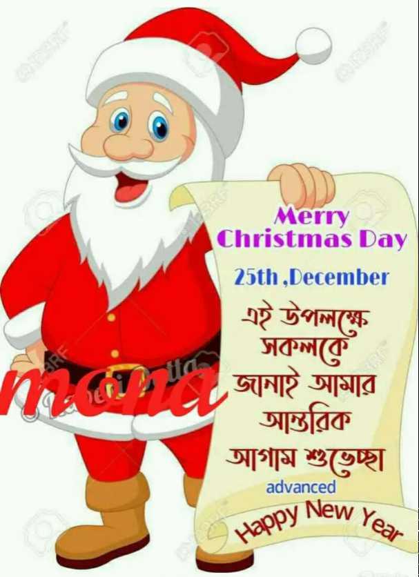merry christmas advance - Merry Christmas Day 25th , December এই উপলক্ষে সকলকে জামাই আমার আন্তরিক আগাম শুভেচ্ছা advanced lew Year Happy Newy - ShareChat