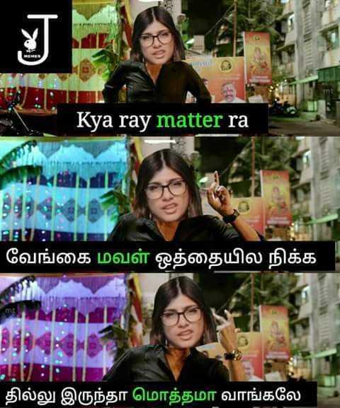 mia kalifa - ( 1 - ) ! Kya ray matter ra ' வேங்கை மவள் ஒத்தையில நிக்க ' தில்லு இருந்தா மொத்தமா வாங்கலே - ShareChat
