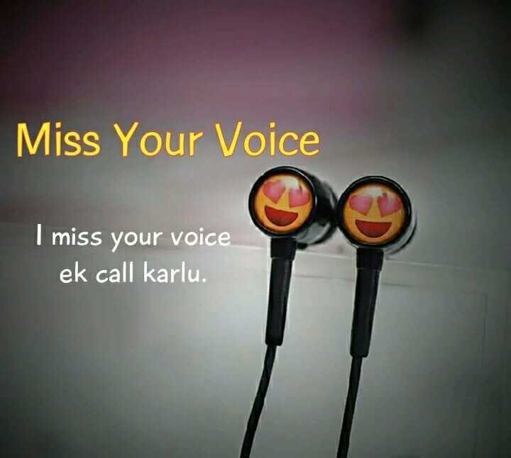 miss - Miss Your Voice I miss your voice ek call karlu . - ShareChat
