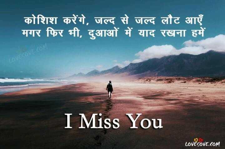 💖miss💖 - कोशिश करेंगे , जल्द से जल्द लौट आएँ । मगर फिर भी , दुआओं में याद रखना हमें I Miss You LOVESOVE . COM - ShareChat