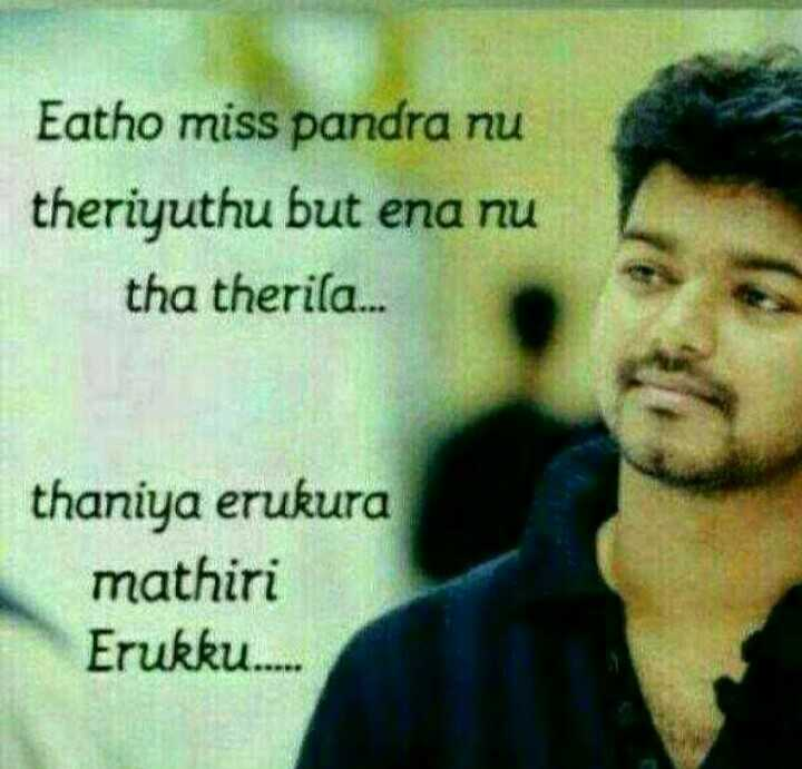 missing - Eatho miss pandra nu theriyuthu but ena nu tha therila . . . thaniya erukura mathiri Erukku . . . . - ShareChat