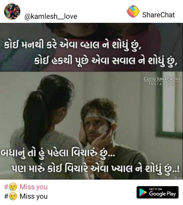 @ miss queen - @ kamlesh _ _ love ShareChat કોઈ મનથી કરે એવા વ્હાલ ને શોધું છું , કોઈ હકથી પૂછે એવા સવાલ ને શોધું છે , GUJJU JUNAGADHI INSTAGRAM બધાનું તો હું પહેલા વિચારું છું . . પણ મારું કોઈ વિચારે એવા ખ્યાલ ને શોધું છે . ! GET IT ON # ) Miss you # ) Miss you Google Play - ShareChat